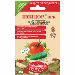 Имидор ВРК, от тли и белокрылки на огурцах и томатах