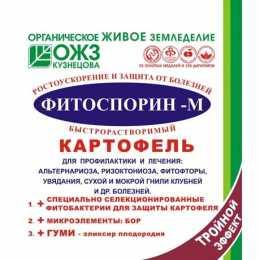Фитоспорин–М КАРТОФЕЛЬ