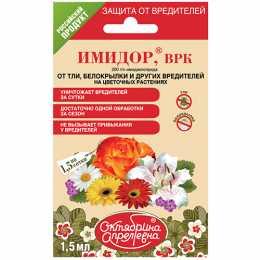 Имидор ВРК, от тли и белокрылки на цветочных растениях