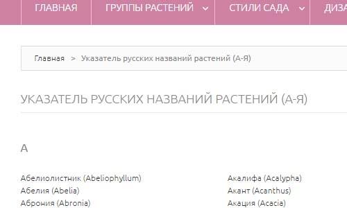 Указатель русских названий растений (А-Я)