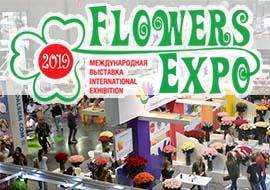 Международная выставка ЦветыЭкспо