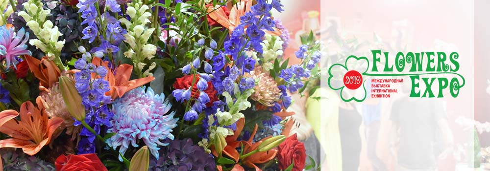 Международная выставка ЦветыЭкспо 2019