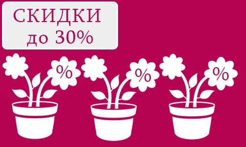Экономия до 30%